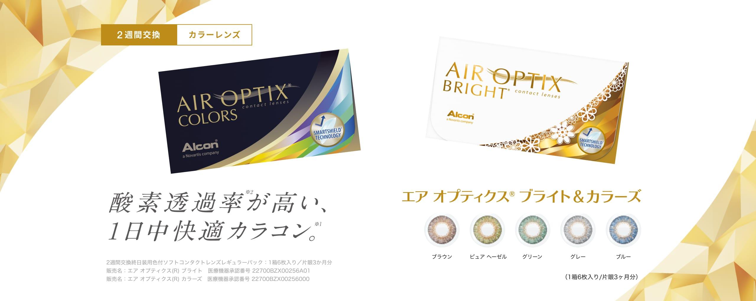 エアオプティクス ブライト/カラーズ